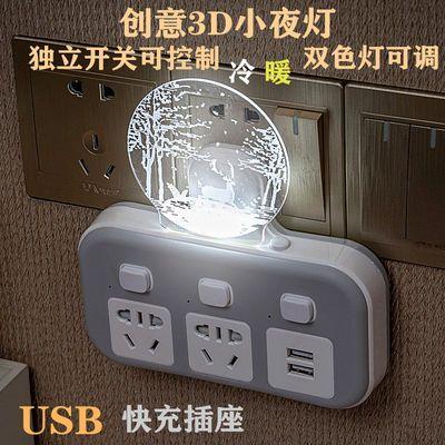 家用插座板独立开关夜灯无线一转多插座USB转换器排插转换插头