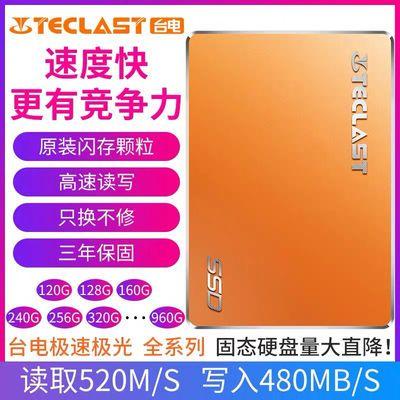 台电120g128G240G480G台式电脑笔记本固态硬盘512G联想华硕