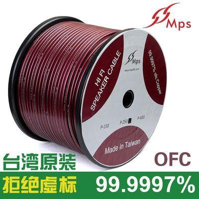 台湾MPS 雷神 发烧级6N无氧铜音箱线喇叭线家庭影院工程线环绕线
