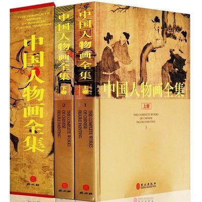 正版画集《中国人物画全集》精装2卷人物画绘画作品集经典鉴赏书