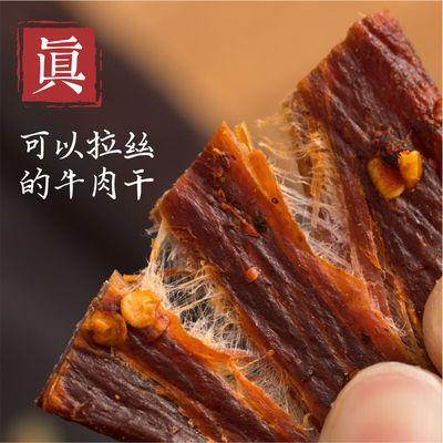 四川九寨沟风干牦牛肉干100g500g手撕西藏特产内蒙古牛肉干零食