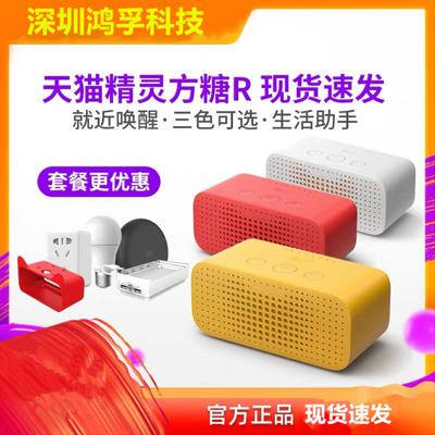 【新品上市】天猫精灵方糖R方糖2智能蓝牙音箱wifi网络语音音响