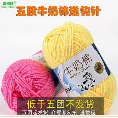 毛线团段染牛奶棉线5股中粗宝宝绒线钩针手编织围巾宝宝毛线粗线