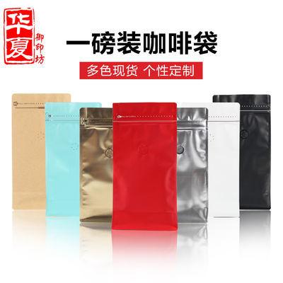 包邮一磅装咖啡包装袋500g咖啡豆气阀袋干果猫粮食品铝箔八边封袋