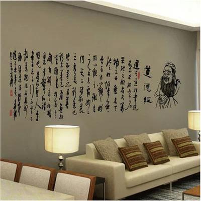 中国风文字墙壁贴书房沙发背景贴字画墙贴 老子道德经