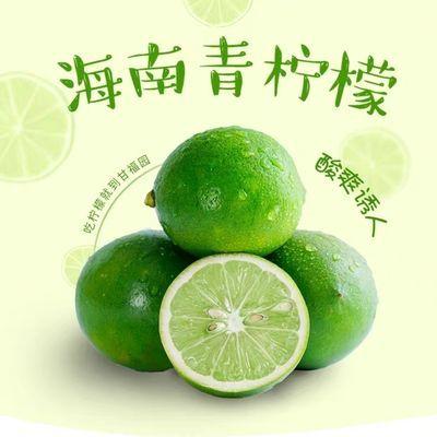 海南青柠檬 酸爽 水吧柠檬 海南水果
