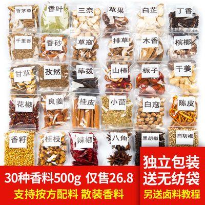 【调料】【热销1万+】大料香料调料大全卤肉调料十三香调料调味料