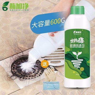 强力下水道疏通剂管道地漏堵塞防臭厕所清洁剂通马桶神器厕所除臭