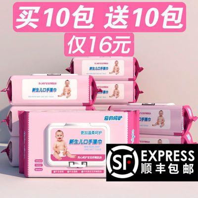 【10包抢完恢复19.9婴儿湿巾批发带盖10/2大包宝宝手口湿纸巾成人