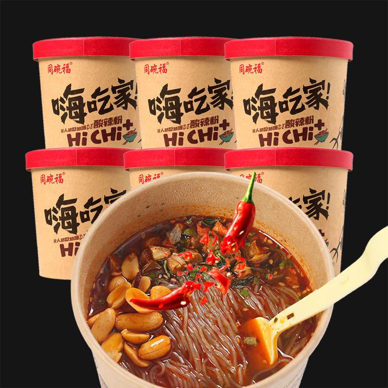 【整箱6桶】正宗嗨吃家酸辣粉桶装网红即食速食重庆粉丝夜宵泡面