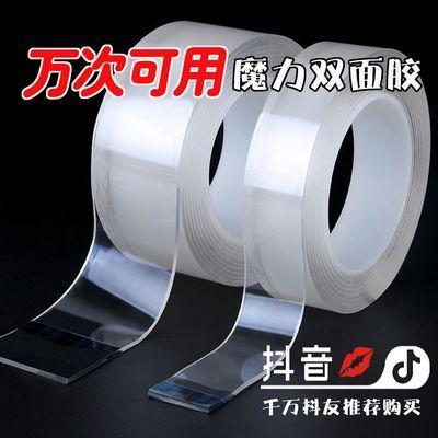 抖音同款万次可用双面纳米胶无痕可水洗随意贴魔力胶强沾固定贴
