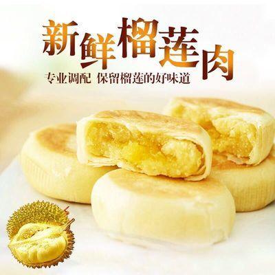 猫山王榴莲饼泰国风味越南零食小吃榴莲酥糕点心网红早餐整箱批发