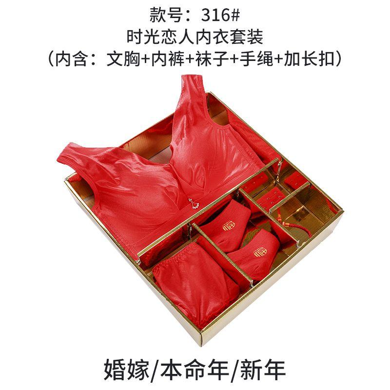 本命年内衣内裤套装女加厚聚拢大红色小胸罩收副乳秋冬无钢圈文胸
