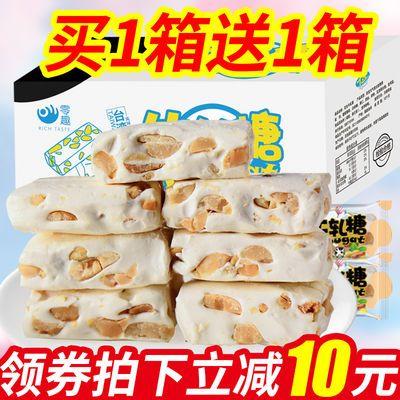 【买1送1】牛轧糖花生抹茶蔓越莓牛扎喜糖果儿童零食品年货大礼包