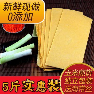 1-5斤玉米煎饼手工煎饼泰安特产山东煎饼小米煎饼杂粮玉米面煎饼