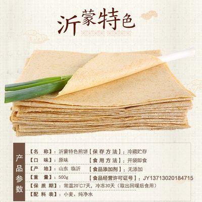 山东煎饼沂蒙特产全麦煎饼无糖早餐速食临沂五谷杂粮煎饼手工煎饼