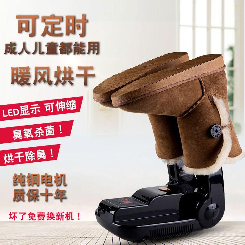 暖风速干烘鞋器定时除臭杀菌干鞋器家用儿童鞋子烘干器暖鞋烤鞋器
