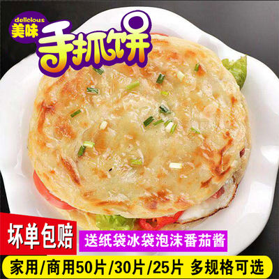 正宗原味台湾手抓饼面饼20片25片30片多规格可选早餐饼煎饼 康元
