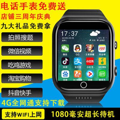 智能手表wifi上网儿童电话手表防水多功能男女学生手表手机安卓4G