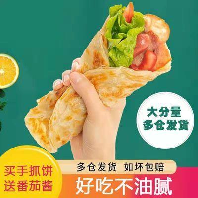 正宗手抓饼批发原味台湾手抓饼家庭装煎饼儿童早餐饼面饼