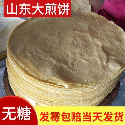 正宗山东大煎饼玉米小麦粗杂粮无糖现烙主食沂蒙山区特产1斤3斤装