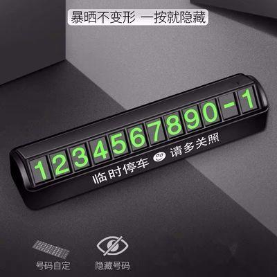 汽车手机支架电话号码牌挪车移车号码牌隐藏式车品摆件可logo定制