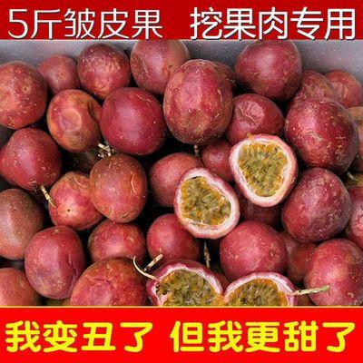 广西百香果皱皮中大果5斤装挖原浆果酱果汁酸甜多汁2/3斤包邮批发
