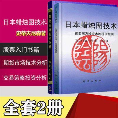 日本蜡烛图技术+期货市场技术分析全2册期货市场投资理财股票书籍