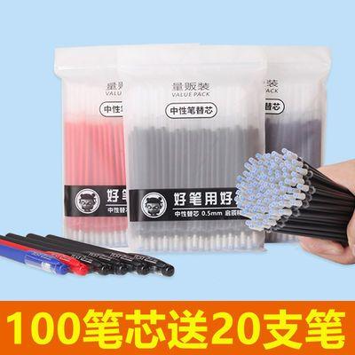 中性笔芯0.5mm子弹头全针管红笔芯黑笔芯水笔碳素笔办公学习用品