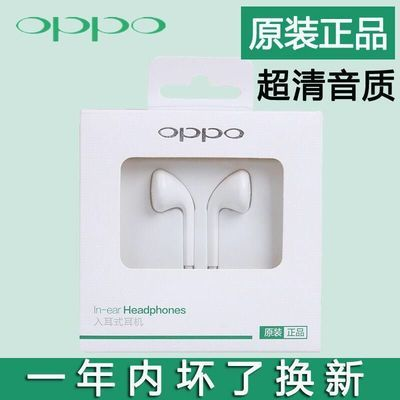 OPPO原装耳机r9s r11 a77 a59 a37 a79 平耳式耳塞式手机通用耳机