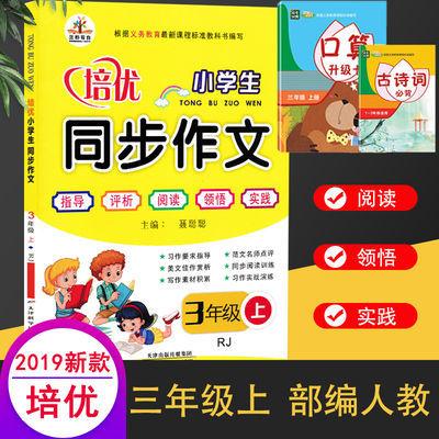 2019年 新版小学生语文同步作文三年级上册课堂同步作文书人教版