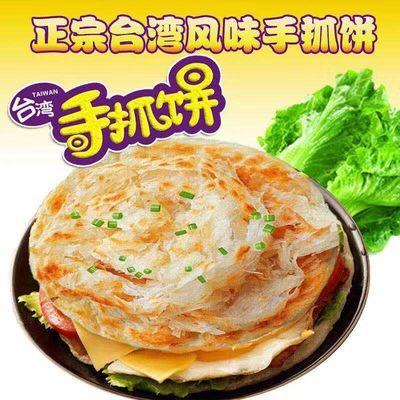 手抓饼50-10片台湾正宗原味手抓饼面饼批发商用早餐饼煎饼小口袋