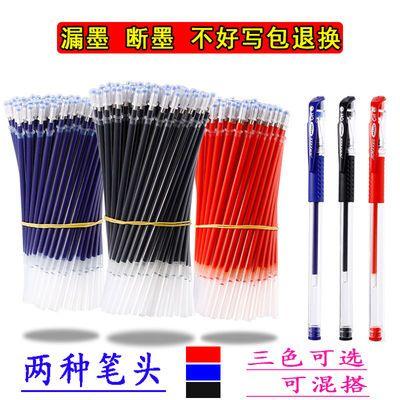 中性笔针管头子弹头笔芯0.5mm黑红蓝中性笔笔芯学生用品办公用具