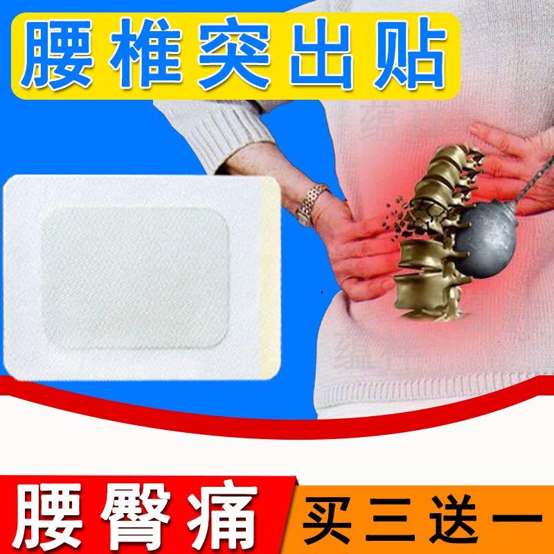 腰锥间盘突出膏药贴腰痛腰间盘突出膏药腰椎腰疼药止痛贴腰痛活血