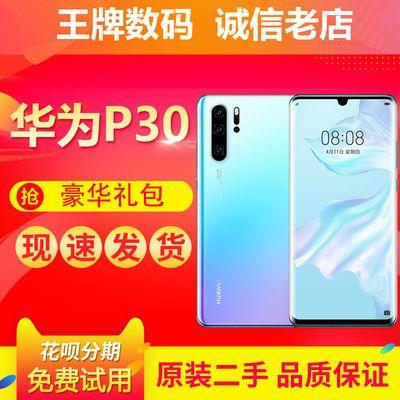 二手正品Huawei/华为 P30 P30pro全网通4G全面屏徕卡三摄手机