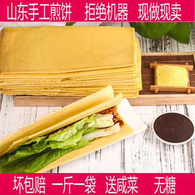 【山东手工煎饼 舌尖中国拍摄地】小米煎饼无糖玉米煎饼粗粮煎饼