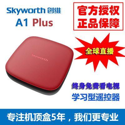 正品/创维A1 PLUS网络机顶盒4K电视盒子高清智能wifi接收