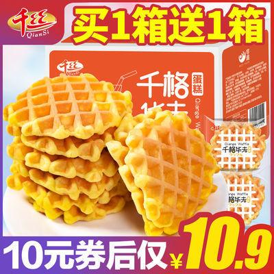 【买一送一】千丝千格华夫饼早餐手撕面包蛋糕小吃网红零食品批发