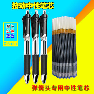 按动中性笔笔芯0.5mm黑色学生用蓝红色笔芯按动笔芯签字笔批发K35