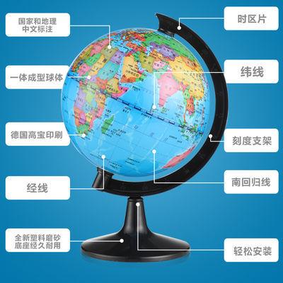地球仪小学生用小号14cm中学生高清中文教学版学习用品办公桌摆件