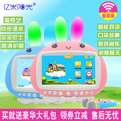 品牌7寸智能WiFi早教学习机触屏婴儿童安卓点读护眼充电益智玩具