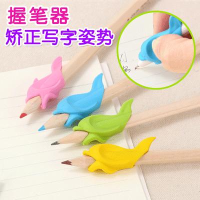 小学生儿童小鱼软握笔器幼儿写字姿势矫正器抓笔器颜色混搭送橡皮