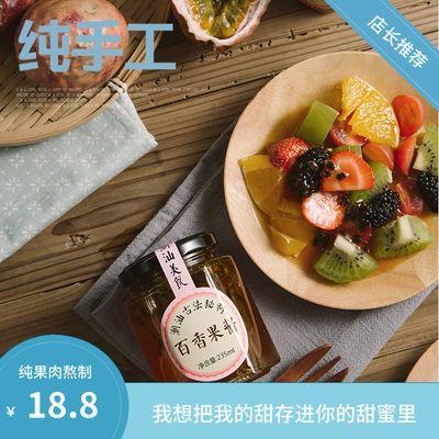 夏天纯手工百香果酱原浆冲泡饮品瓶装水果茶冲水汁果肉浓缩父亲节