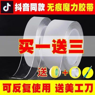 抖音同款万次纳米胶带无痕魔力胶带加厚透明胶万能车用纳米双面胶