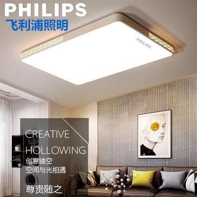 飞利浦led吸顶灯长方形客厅灯简约现代卧室灯全屋灯具套餐大气