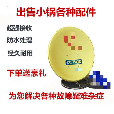 户户家用接收头小锅盖接收器单锅接收小锅接收器配件【3月5日发完】
