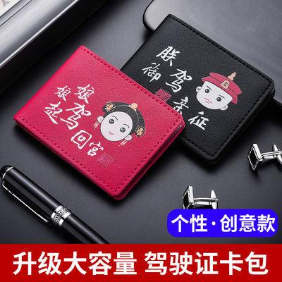 驾驶证皮套个性创意网红男女机动车行驶证驾照保护套本二合一体包