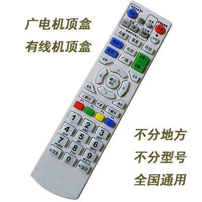 网络机顶盒子遥控器板广电移动电信联通有线宽带购买请前咨询客服