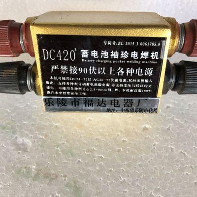 用电瓶电池的焊机干大活用粗焊条、可焊铜铝生产厂直营.24一90V