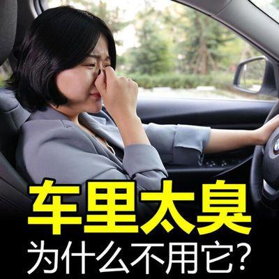 汽车内饰除味剂用品新车用除甲醛除异味除臭去烟味香水空气清新剂